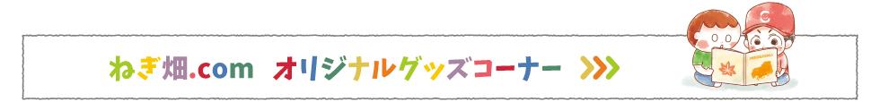 ねぎ畑comオリジナルグッズコーナー
