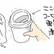 熱過ぎてコーヒー飲めない