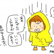 雨が許せない幼児
