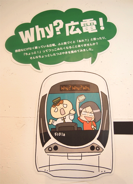 Why?広電!