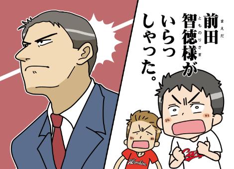前田智徳様がいらっしゃった。