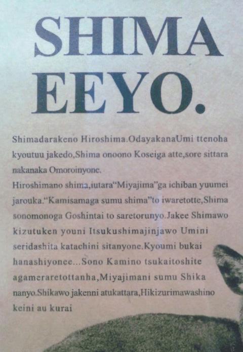 SHIMA EEYO.