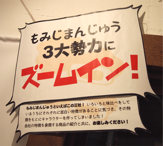 もみじまんじゅう3大勢力にズームイン!