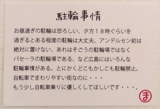 すぐ撤去される広島の駐輪事情
