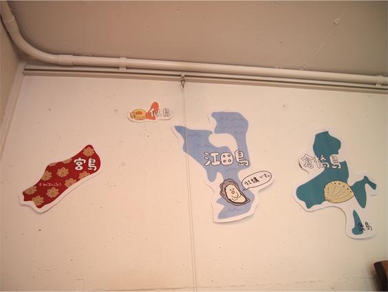 広島ズームズーム展 広島の島