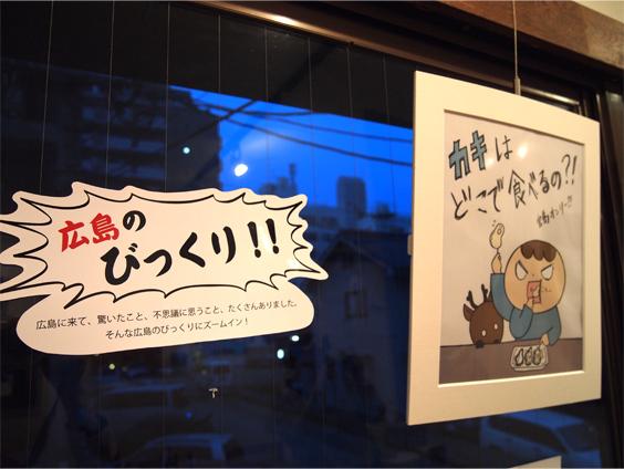 広島ズームズーム展 広島のびっくり