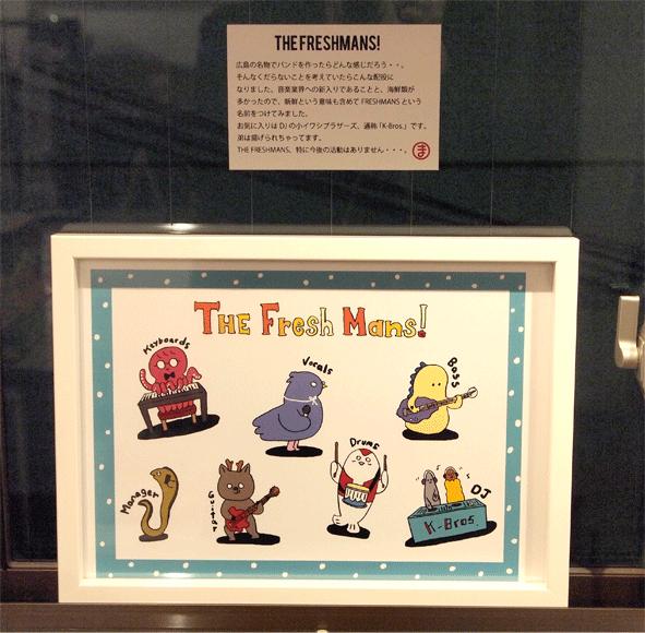 THE FRESH MANS!のイラスト