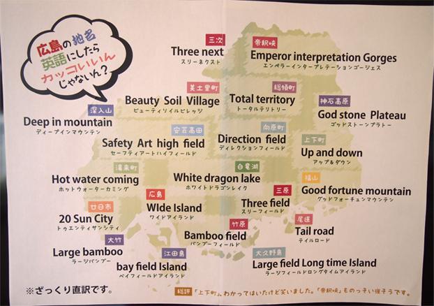広島ズームズーム展 広島の地名英語にしたらカッコいいんじゃないん?