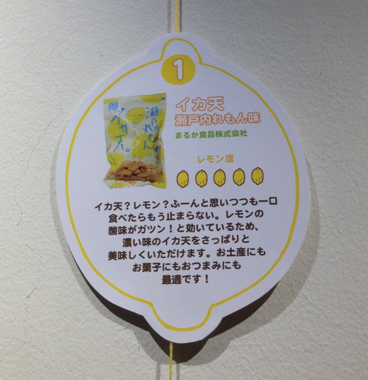 イカ天 瀬戸内レモン味