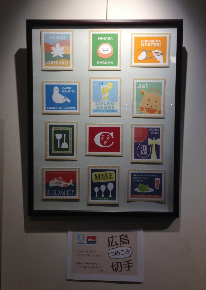 広島つめこみ切手