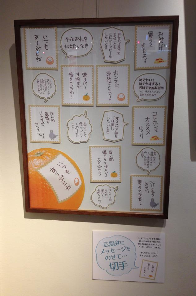 広島弁メッセージ切手