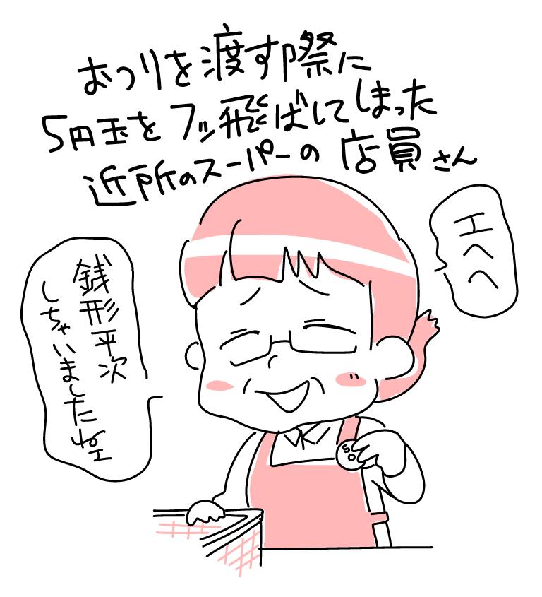 おつりを渡す際に5円玉を吹っ飛ばしてしまった店員さん「銭形平次しちゃいましたねえ」