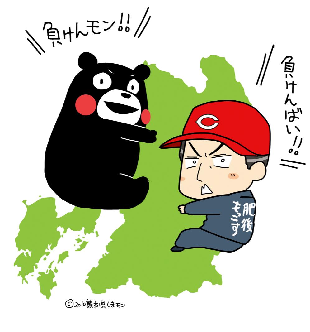 負けんばい熊本!前田様とくまモン