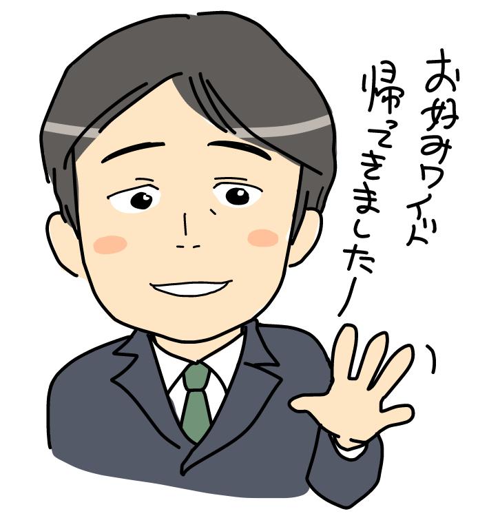 でーやん復帰!