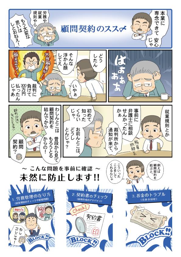 架け橋法律事務所漫画1