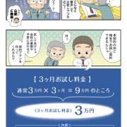架け橋法律事務所漫画2