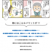 架け橋法律事務所漫画3