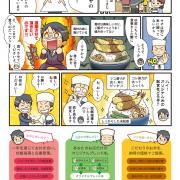 「株式会社カツヤ〜お米のカツヤ〜」マンガ