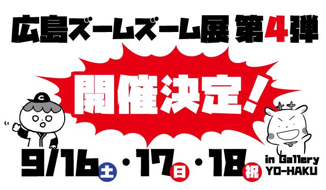 広島ズームズーム展第4弾、2017年9月16日17日18日開催