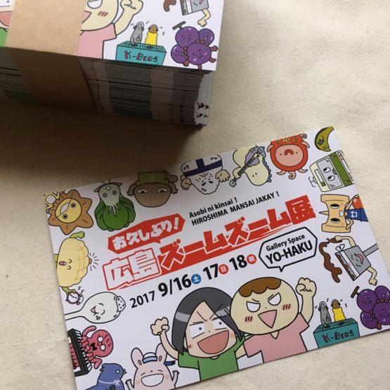 広島ズームズーム展DM