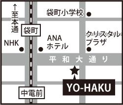 yohaku地図