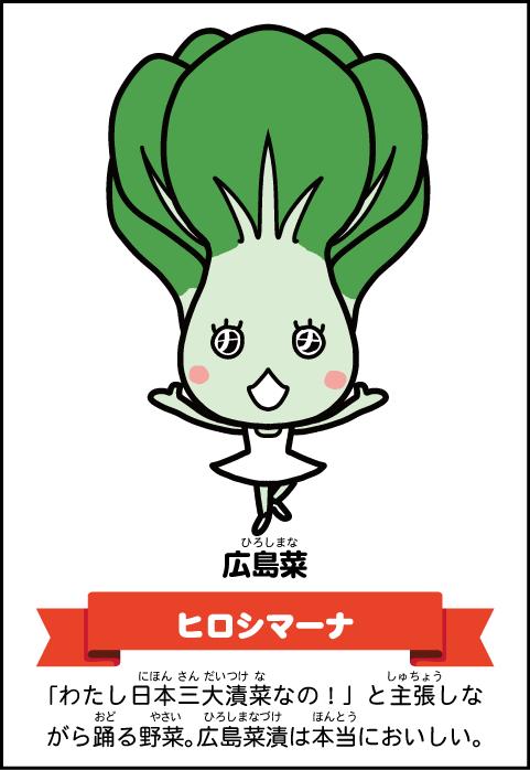 広島キャラクター、広島菜の「ヒロシマーナ」