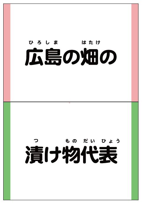 広島キャラクター、広島菜の「ヒロシマーナ」の説明