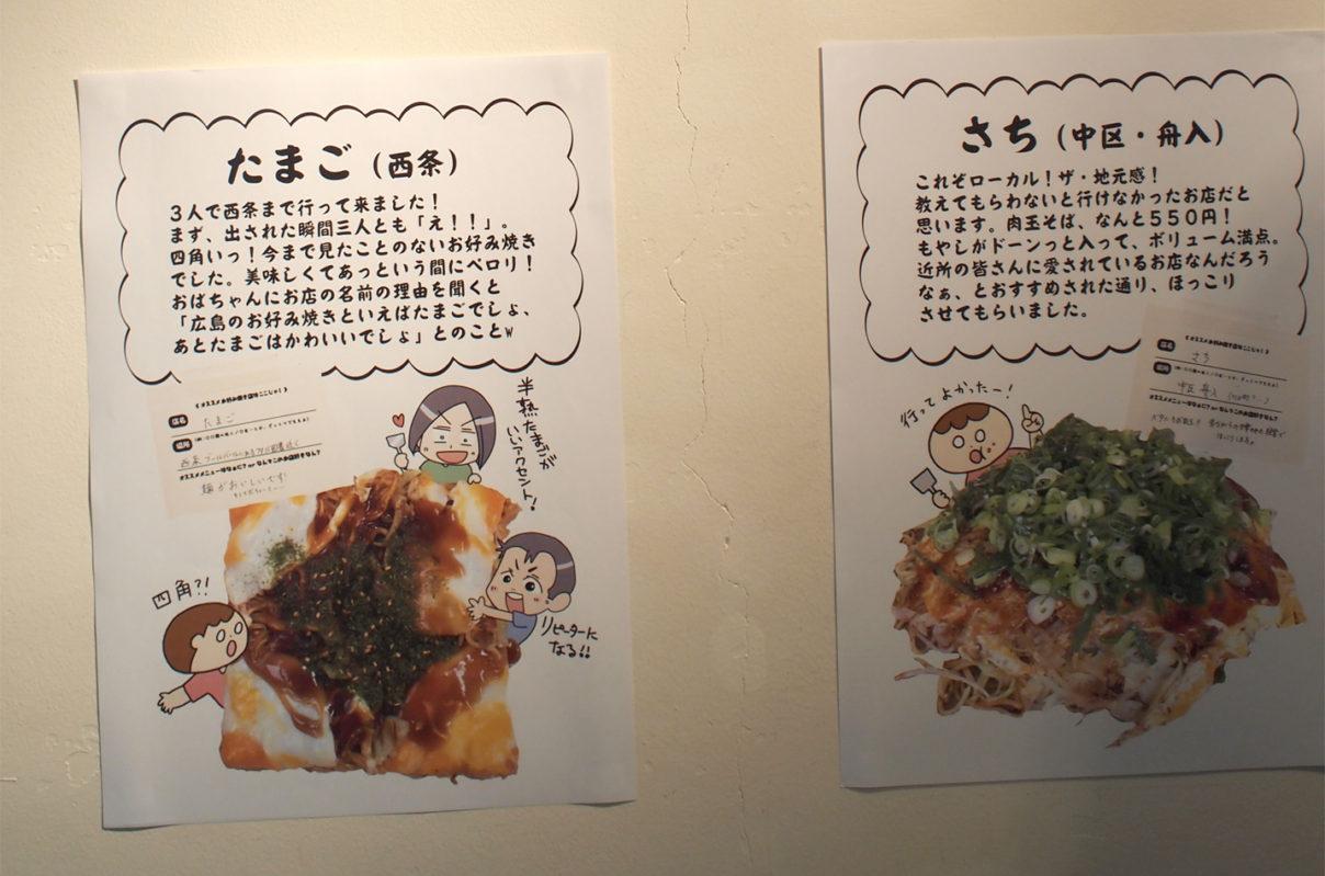 お好み焼き店4