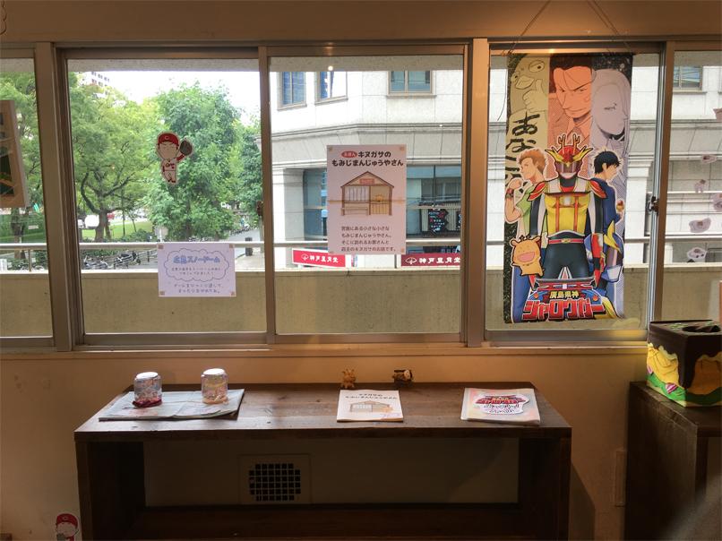 廣島県神ジャロウガーコーナー