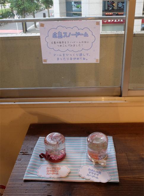 広島スノードーム