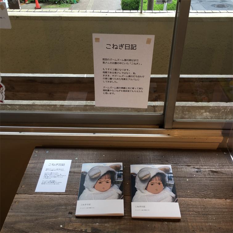 こねぎの写真集「こねぎ日記」