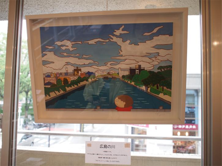 まままさんの絵「広島の川」