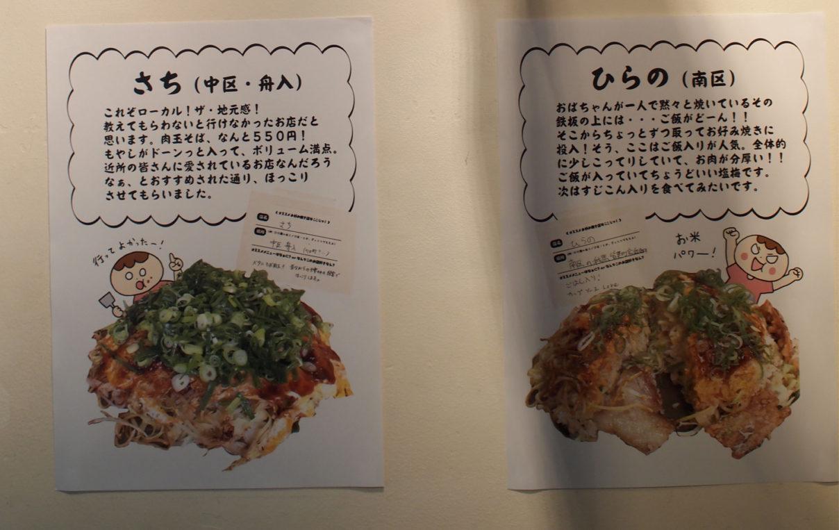 お好み焼き店2