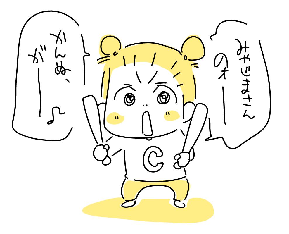 宮島さんを歌うこねぎ
