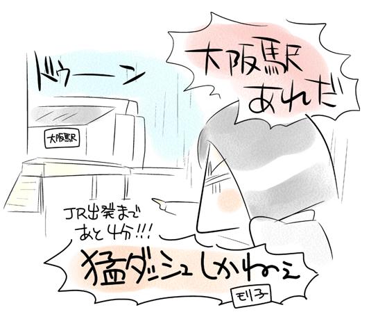 大阪駅まで猛ダッシュ