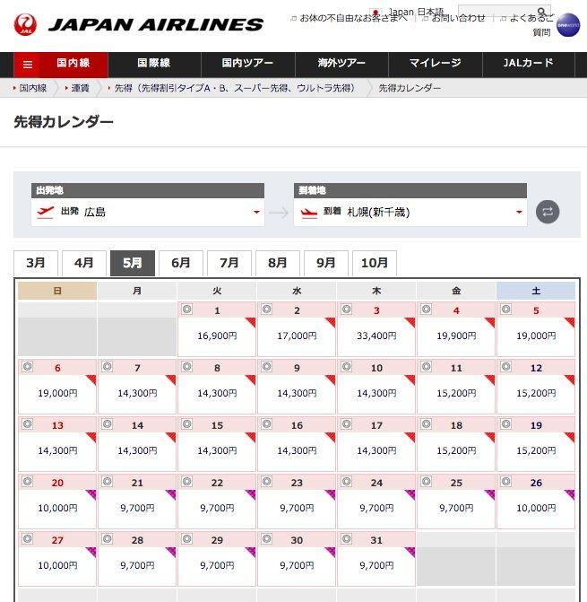 5月下旬は広島-北海道航空券が安い