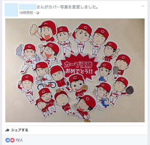 Facebookのカバー写真で選手集合イラストを無断で使用
