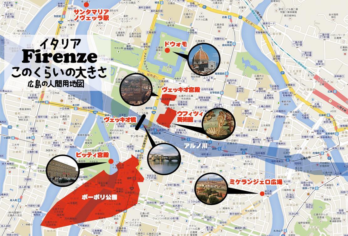 広島とフィレンツェの位置関係