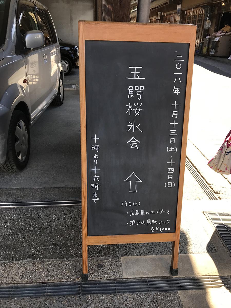 玉鰐桜氷会