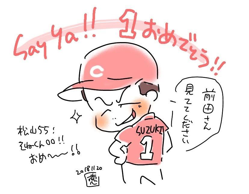 誠也1おめでとう!