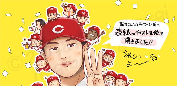 新井さんへのメッセージ集にイラストを使って頂きました!