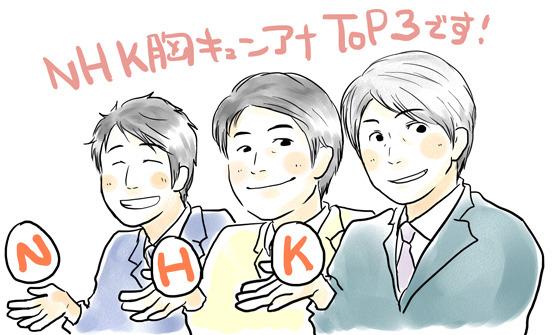 NHK胸キュンアナTOP3