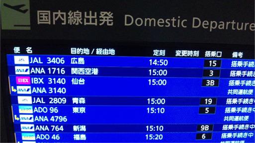 広島行きの飛行機