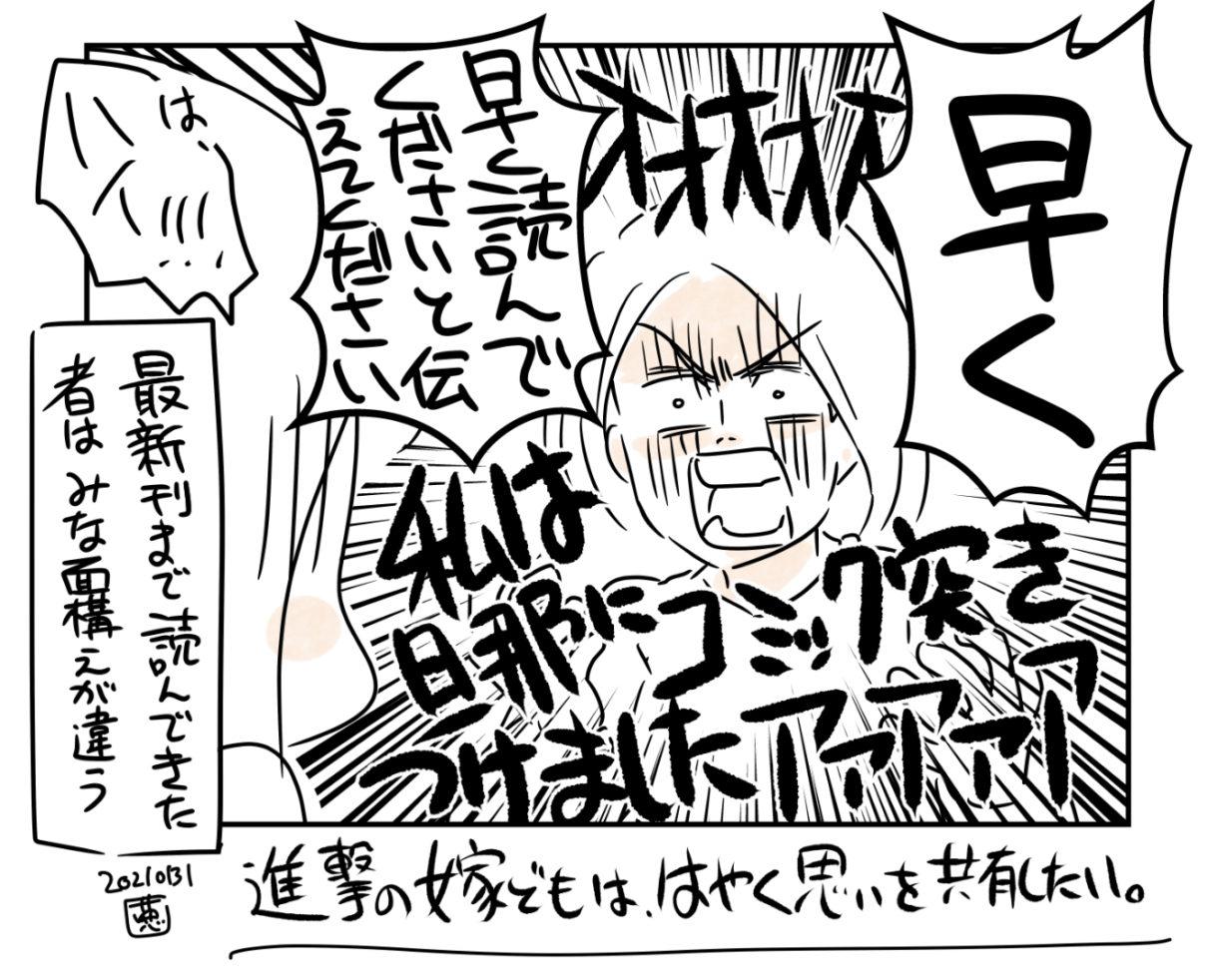 進撃�巨人を最新刊(33巻)��読ん�話