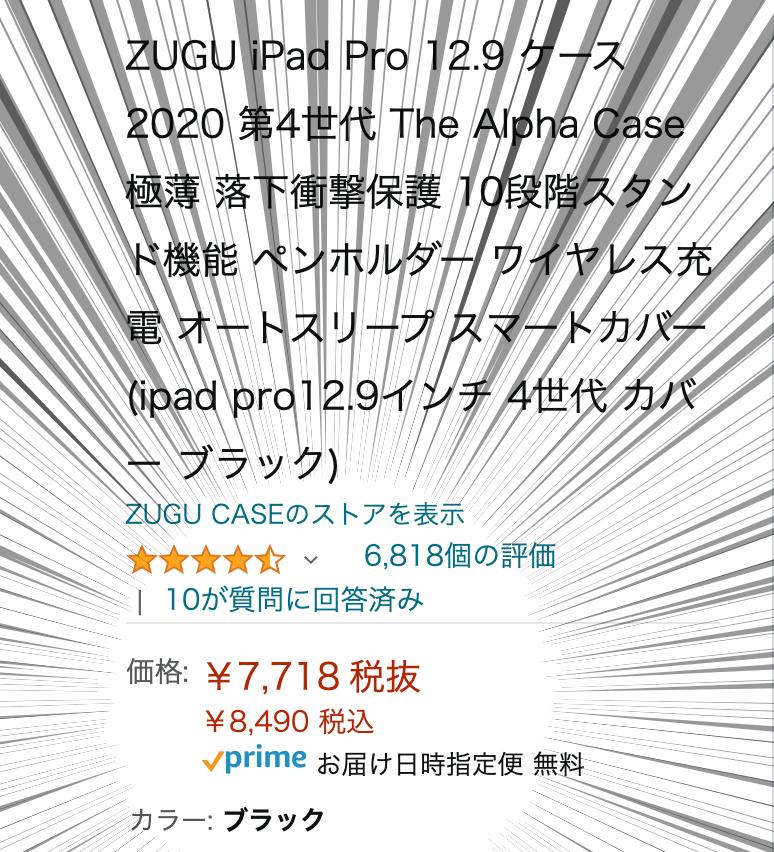 ZUGU iPad Pro 12.9 ケース 2020の値段