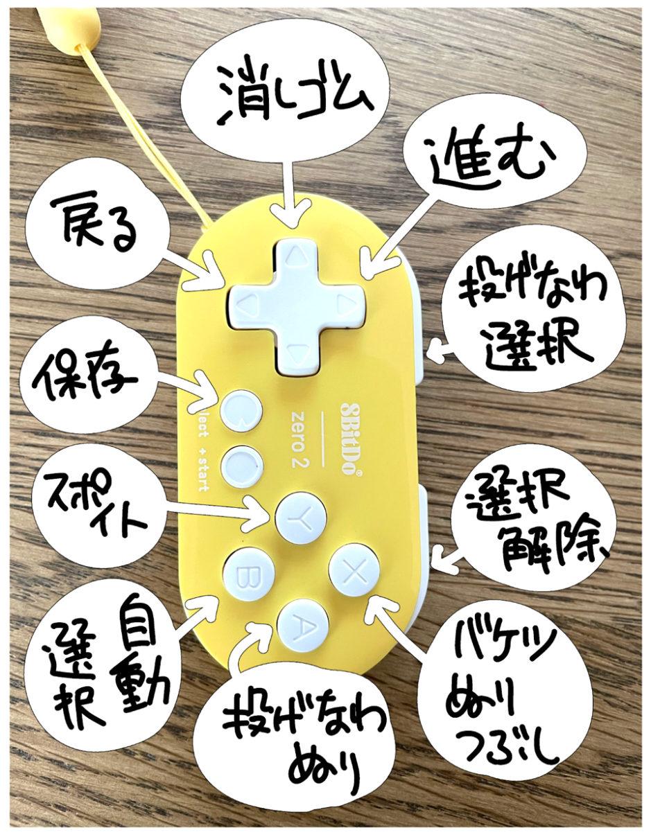 2020二代目最新版 8bitdo ZERO ゲームパッド コントローラー  設定 クリスタ